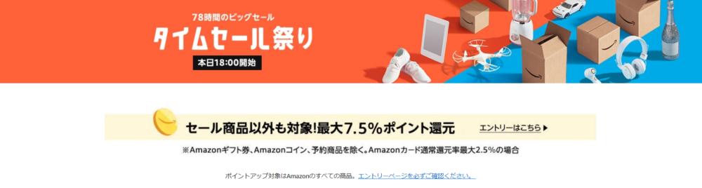 Amazonタイムセール祭り!本日18時から72時間!ポイント最大7.5%還元!!