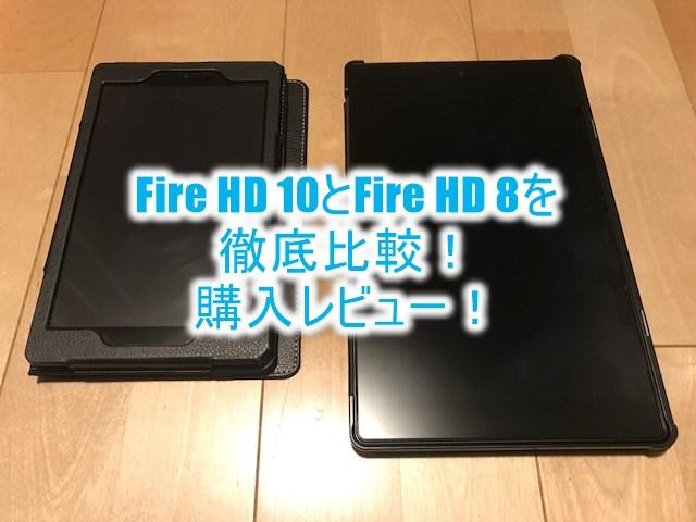2021年4月最新!Fire HD 10 タブレット購入レビュー!Fire HD 8と比較!利用して分かるメリットとデメリットから使い方まで徹底解説!