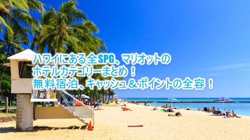 【2020年最新】ハワイのマリオット系列、SPGのホテルカテゴリー、宿泊ポイント全まとめ!!