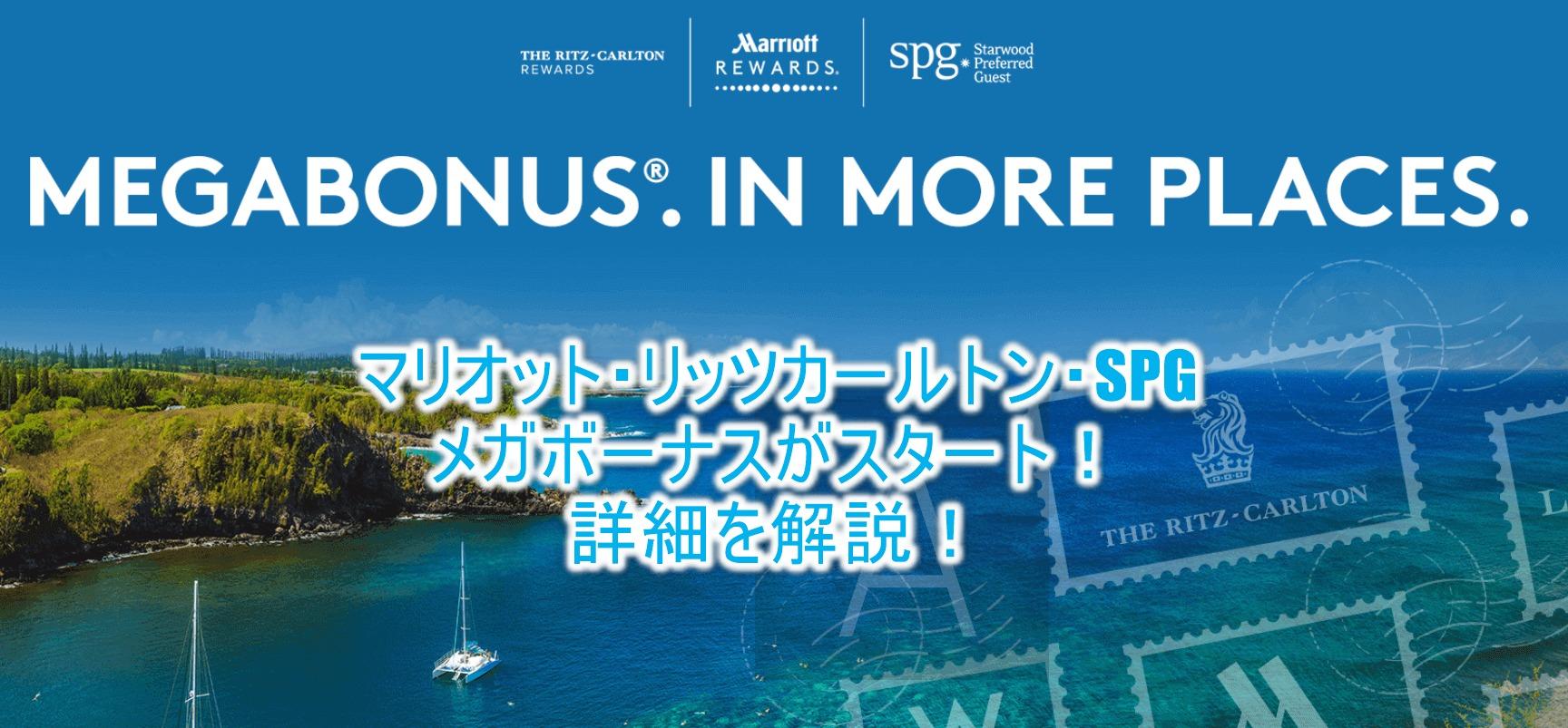 2018年9月最新!マリオット・リッツカールトン・SPGのメガボーナス(Mega Bonus)!