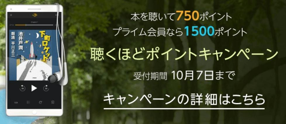 2018年11月最新!Amazon Audible(オーディブル)新感覚の聴く読書がおすすめ!最大3,000ポイント貰えるキャンペーン!
