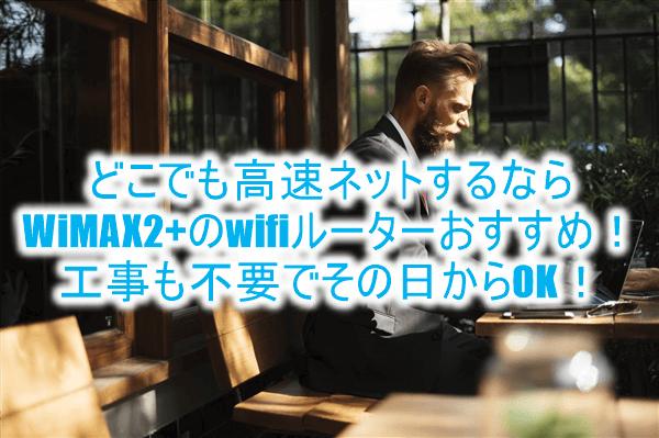 【GMOとくとくBB WiMAX2+】の キャッシュバックキャンペーンがヤバい最大42,000円!更に最も格安で契約する裏ワザ!