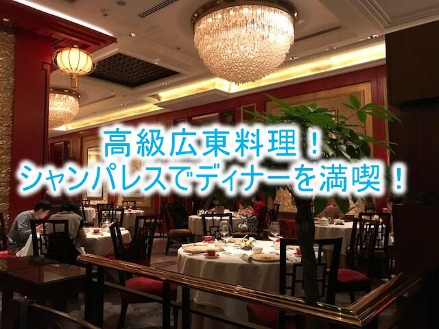 香港のおすすめレストラン!広東料理なら香宮(シャンパレス)!高級で贅沢なひと時を楽しむ!