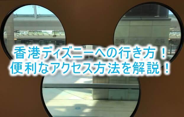 【香港ディズニーランド・リゾート】香港国際空港、香港市内からの行き方やアクセスを解説!