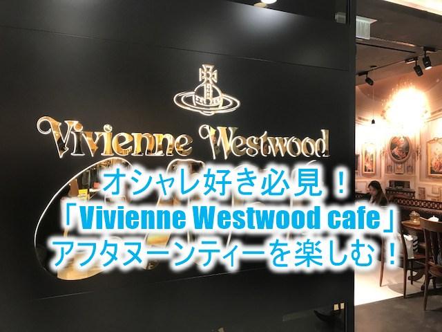 「Vivienne Westwood cafe」世界にたった3店舗だけのオシャレカフェでアフタヌーンティーを楽しむ!