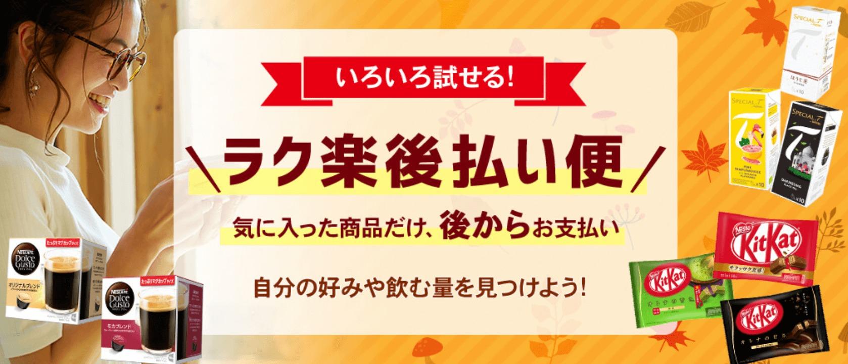 ネスレのお得キャンペーン「ラク楽後払い便」でお試しが出来ちゃう!!