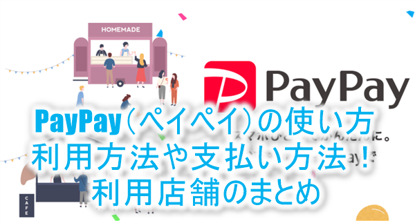 paypay(ペイペイ)の使い方とチャージのやり方!20%還元と100%還元!還元率を高める裏ワザも公開!