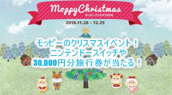 モッピーのクリスマスキャンペーンが熱い!ニンテンドースイッチや30,000円分旅行券が当たる!