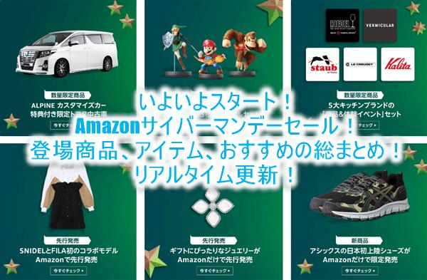 遂に明日!Amazonサイバーマンデーセール!登場する商品、アイテム、オススメの総まとめ!リアルタイム更新!