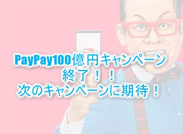PayPay(ペイペイ)お祭りキャンペーンが終了!!次のキャンペーンはどうなるのか?勝手に予測!