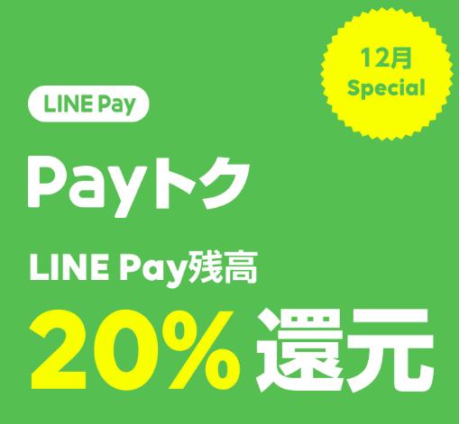 強烈!LINE Pay(ラインペイ)のPayトク20%還元は12月31日まで!ビックカメラなら最大34%還元を狙え!