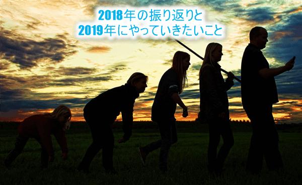 2018年振り返りと2019年にやりたいこと。ブログとか新しいコトとか。