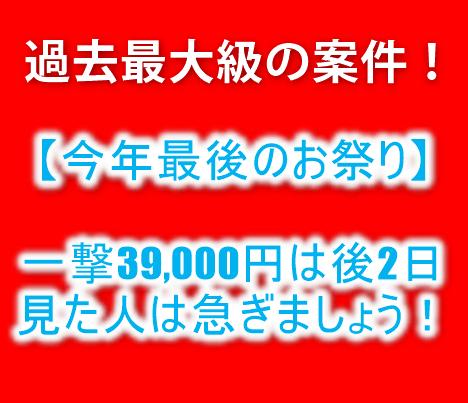 【緊急】今年最高のお祭案件!脅威の39,000円分+最大2,500円分が貰える!!早期終了必至!陸マイラーは全力!