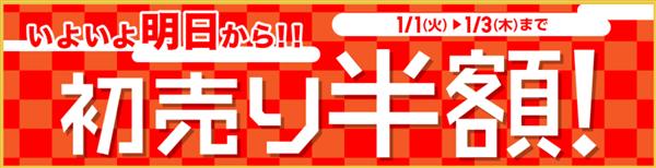 【2019年】ユニクロ(UNIQLO)初売りセールは1月1日スタート!おススメはカシミヤセーターが半額!オンラインでも購入できるぞ!