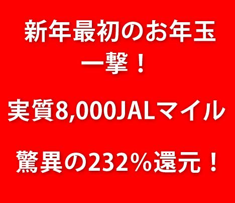 【衝撃】あの伝説の案件が驚異の232%還元!ANAもJALマイルも両軸OK!お年玉キャンペーンがヤバい!