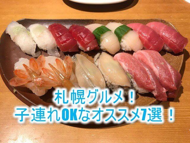 北海道グルメスポット巡り!札幌周辺のオススメのグルメなお店7選!すべて子連れOK!