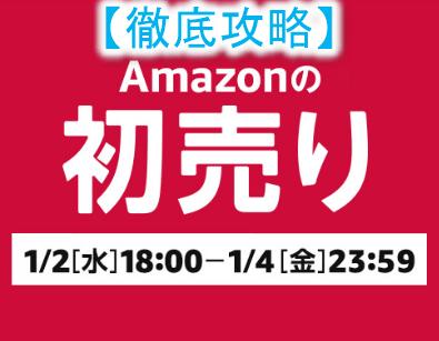 2019年1月2日からAmazon初売りセール!注目は福袋とAmazonデバイス!オススメの攻略方法!