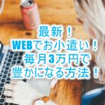 お小遣いを増やす!WEBで出来る副業まとめ!誰でも簡単に出来る毎月3万円を稼ぐ裏ワザ!
