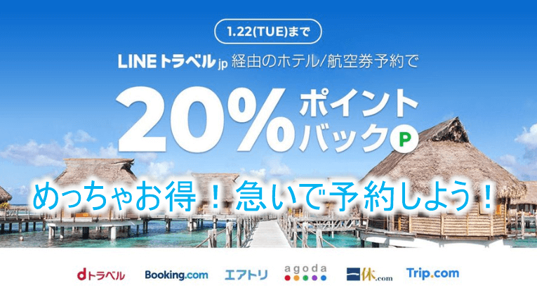 LINEトラベルで航空券、ホテル予約が20%ポイントバックキャンペーン!dトラベル、Booking.com、agoda、一休.comなど6サイトが対象!