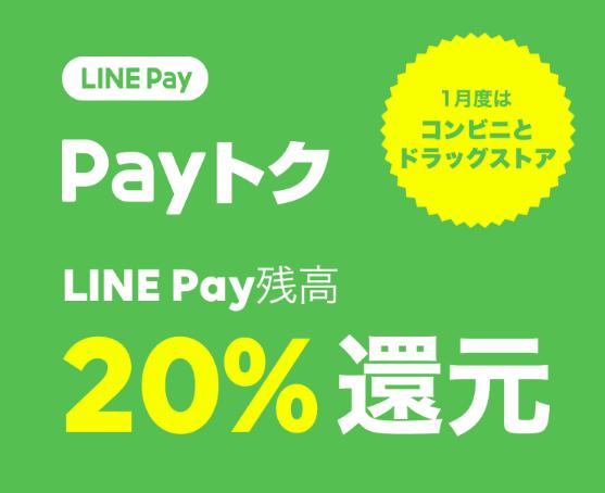 【2019年1月度】またキタ!LINE Pay(ラインペイ)のPayトク20%還元キャンペーン!最大25%還元アップも!対象はコンビニとドラッグストア!