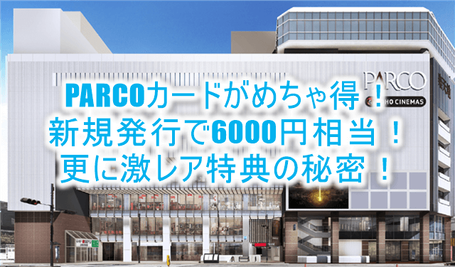 PARCOカードが高騰中!新規発行7,000P(7,000円相当)と超激レアの限定特典の秘密とは?