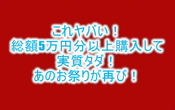【復活!】あの案件がまたヤバい。総額5万円分以上購入してタダ!更に3,000円貰える!強烈なお祭りで一撃21,870ANAマイル!