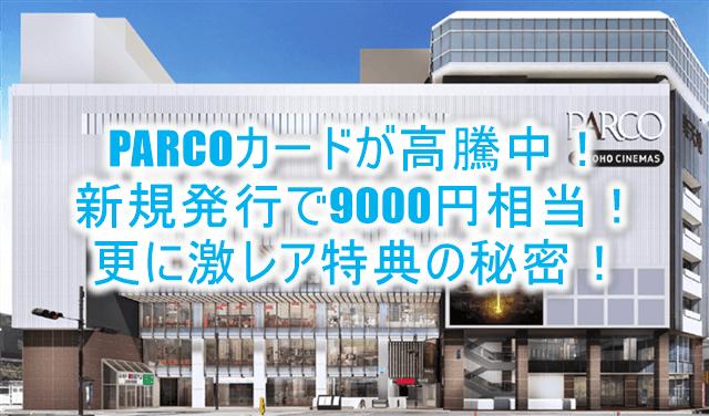 大高騰!!PARCOカードが新規発行18,000P(9,000円相当)と超激レアの限定特典の秘密とは?