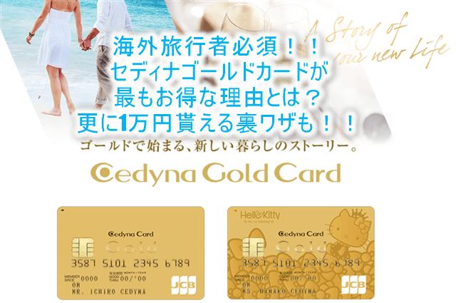 海外旅行者必見!セディナゴールドカードが最強の理由とは?今なら発行利用で16,000円分の裏ワザ!