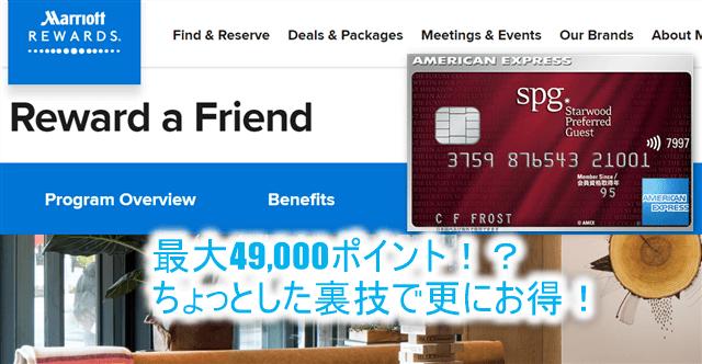 SPGアメックスの紹介入会キャンペーンとある裏ワザ使って最大49,000ポイントを貰う方法