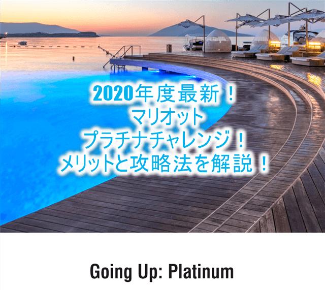 マリオット プラチナ チャレンジ 2020 【2021年版】マリオットのプラチナチャレンジならspgアメックスを持つ...