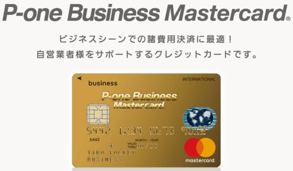 大高騰!!「P-one Business Mastercard」新規発行で230,000P貰える裏ワザ!ビジネスカードのおすすめな理由