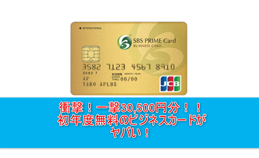 衝撃一撃30,500円分!あのビジネスカード新規発行がヤバすぎる!初年度無料!!