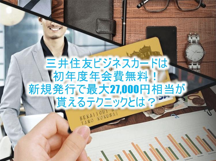 激アツ!三井住友ビジネスカード for Owners新規発行&キャンペーンで最大27,000円相当貰える裏ワザ!