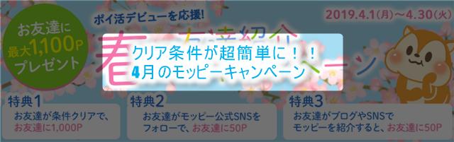 【強烈】4月のモッピー入会キャンペーン!クリア条件が超簡単に!!1,100円分or880JALマイルが貰える!