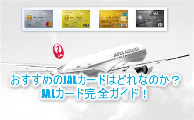 陸マイラーおすすめのJALカードの種類、比較まとめ!新規キャンペーンもお得!マイルが貯まるJALカードを徹底解説!