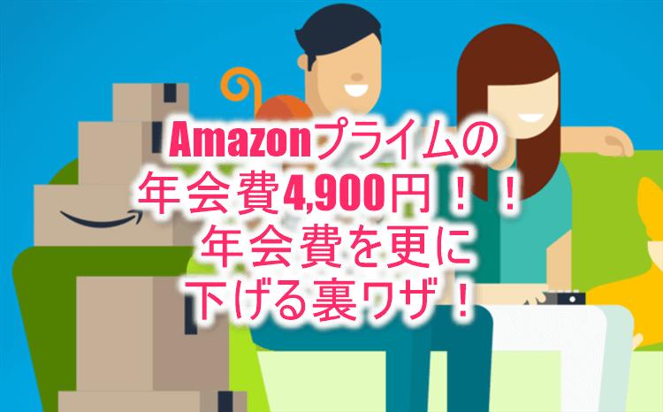 Amazonプライムの年会費を4,900円よりも安くする裏ワザ。プライム会員は絶対利用するべき方法とは?