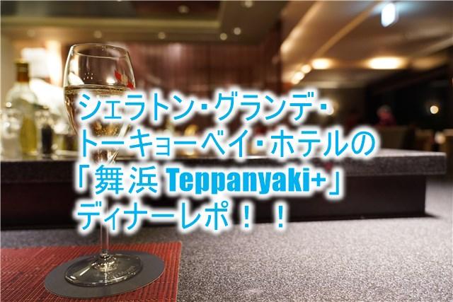 シェラトン・グランデ・トーキョーベイ・ホテルの「舞浜 Teppanyaki+」鉄板焼きのレストラン、ディナーがおすすめ!記念日や特別な日に!