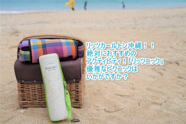 ザ・リッツ・カールトン沖縄のおすすめアクティビティ!リッツニックで贅沢ピクニック!