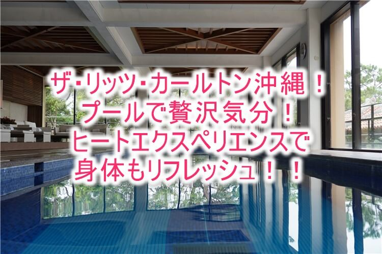 ザ・リッツ・カールトン沖縄のプール、ヒートエクスペリエンスは至極のリラックスタイム!