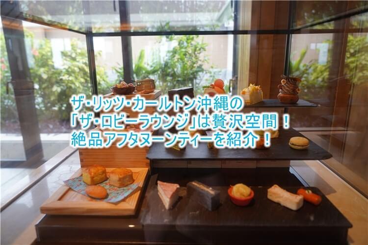 ザ・リッツ・カールトン沖縄のアフタヌーンティーがおすすめ!!優雅な昼下がりに美味しいケーキ!「ザ・ロビーラウンジ」の全貌を紹介!