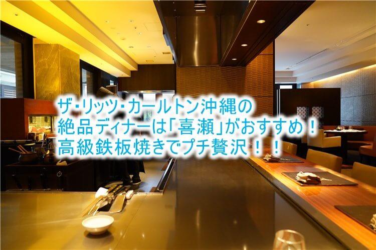 ザ・リッツ・カールトン沖縄のおすすめディナーは?「喜瀬」の鉄板焼きは極上ディナー!「グスク」もいい!!最高のおもてなしを満喫しよう!