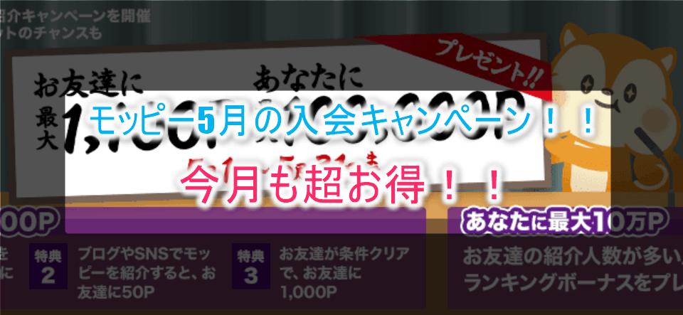 【強烈】5月のモッピー入会キャンペーンで1,100円分or880JALマイルが貰える!条件も楽々クリア!!