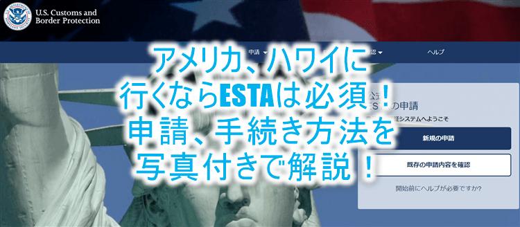 ESTA(エスタ)の申請、手続き方法を解説!アメリカ、ハワイに旅行行くなら必須!!