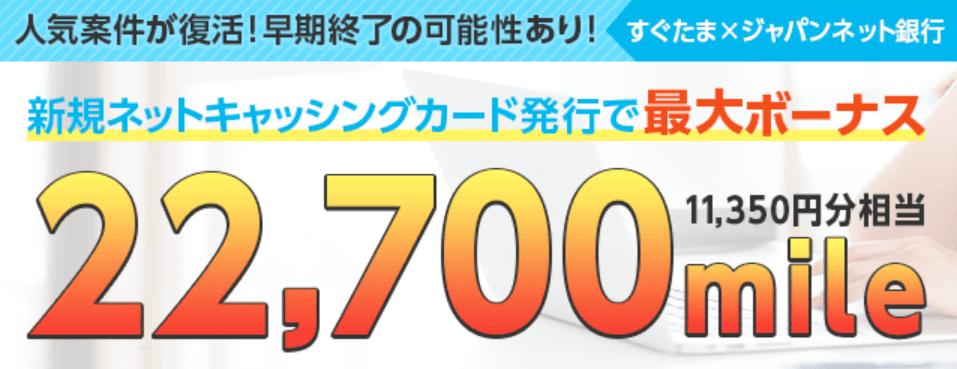 強烈お祭り案件キター!超簡単なジャパンネット銀行口座開設とネットキャッシング申込みで22,700mile(11,350円分)!!