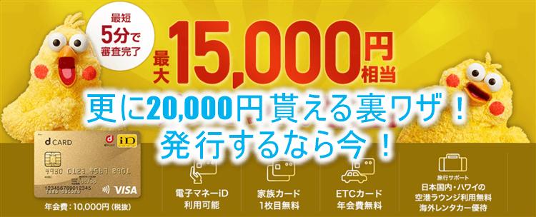 激アツキャンペーン再び!dカードGOLD発行で20,000円分貰えて更に最大15,000円貰える裏ワザ!JALマイルへ交換もできるdポイントは超万能!!