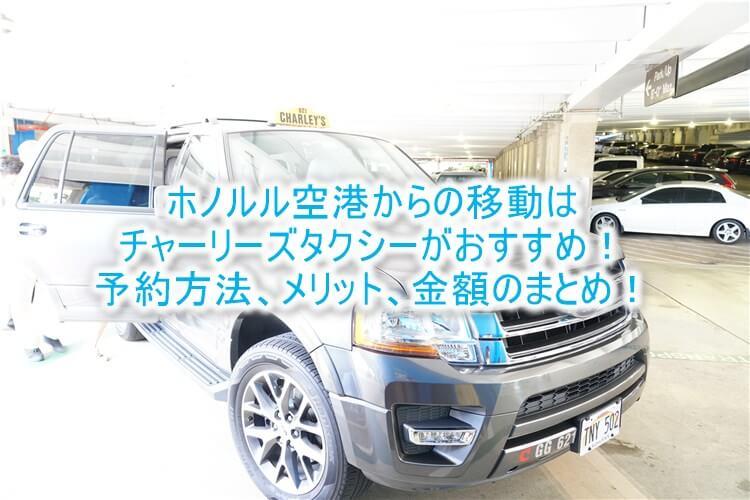 ホノルル空港からホテルへ移動ならチャーリーズタクシーがおすすめ!!定額、安心で楽々移動!日本語で予約OK!