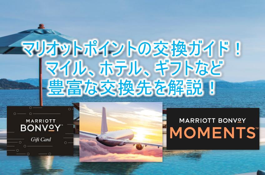 【マリオットボンヴォイ】ポイントの交換のやり方、方法を解説!ホテル宿泊、マイル、イーギフト、モーメンツなど幅広い交換先!完全ガイド!