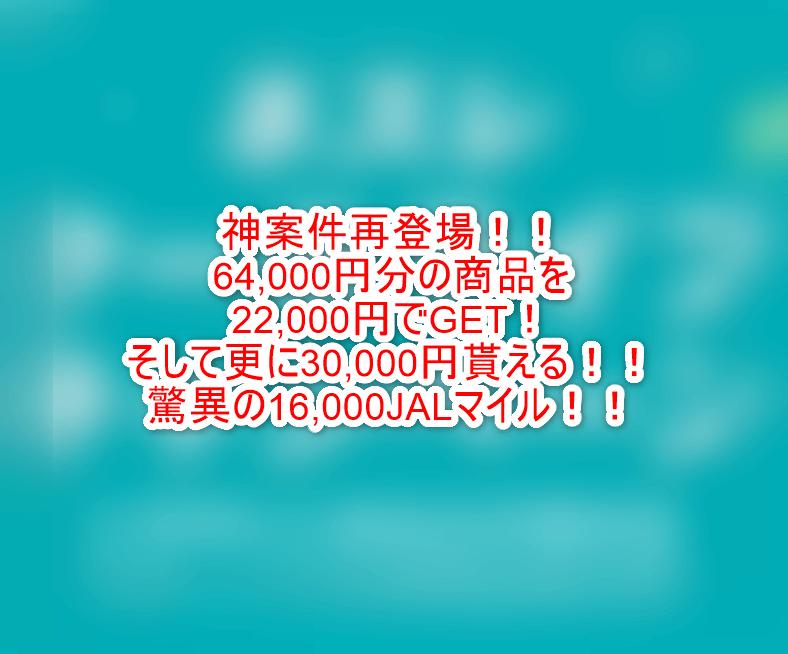 完売必至の神案件が復活!64,000円の商品が実質22,000円で更に30,000P!!驚異の一撃24,000JALマイルがヤバい!