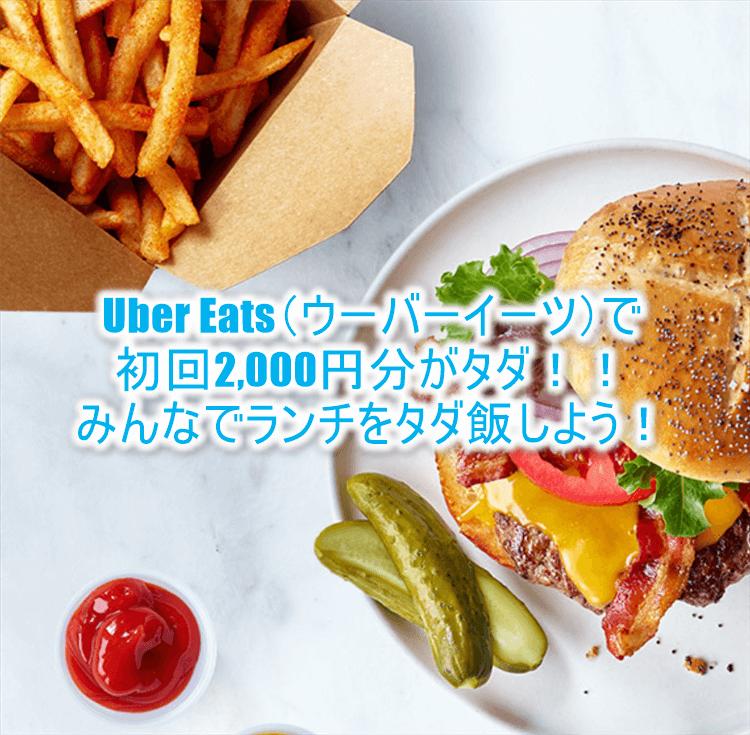 フードデリバリーのUber Eats(ウーバーイーツ)で初回2,000円分がOFFになる裏ワザ!タダ飯をしましょ!!