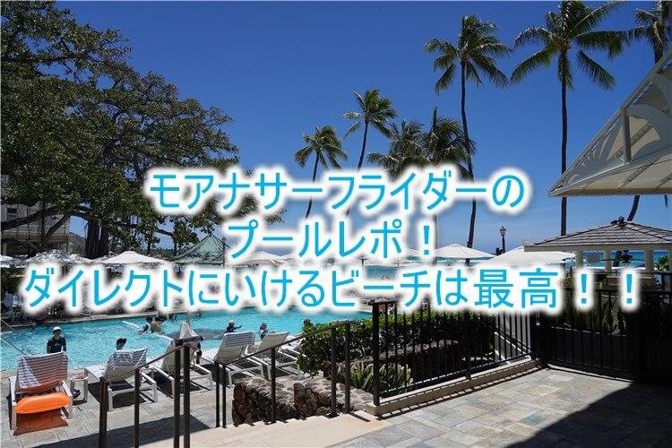 【ハワイ旅行記】モアナサーフライダーのプール、ビーチにも直結ですごい便利!!